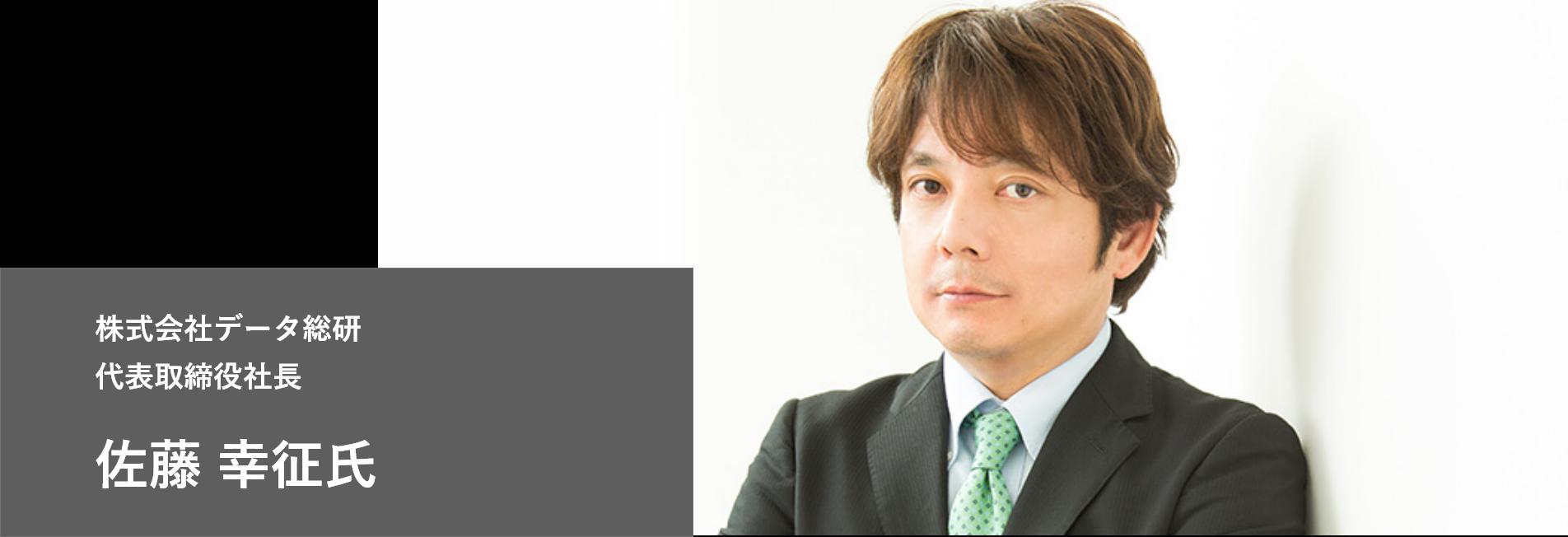 株式会社データ総研 代表取締役社長 佐藤 幸征氏