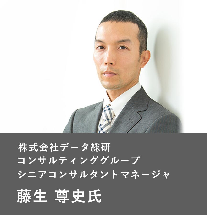 株式会社データ総研 コンサルティンググループ シニアコンサルタントマネージャ 藤生 尊史氏