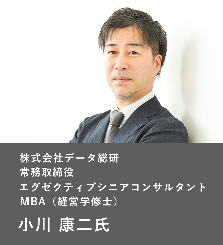 株式会社データ総研 常務取締役 エグゼクティブシニアコンサルタント MBA(経営学修士) 小川 康二氏