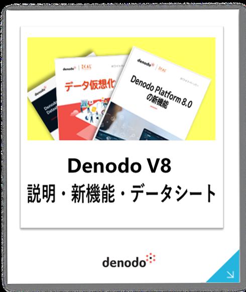 Denodo V8説明・新機能・データシート
