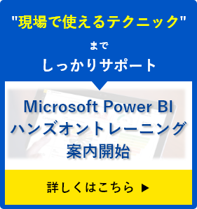 Microsoft Power BI ハンズオントレーニング 案内開始