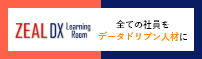 ZEAL DX Learning Room