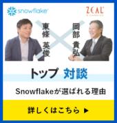 Snowflake×ZEAL トップ対談