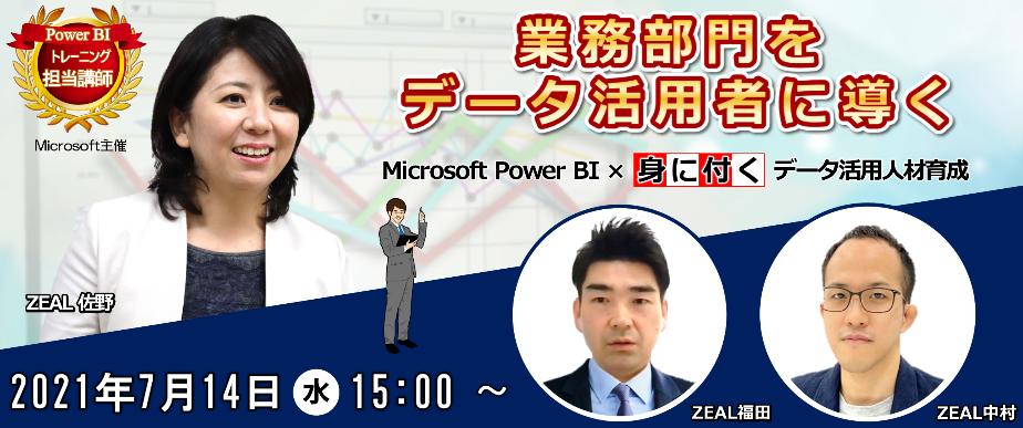 業務部門をデータ活用者に導く<br>「Microsoft Power BI」×身に付くデータ活用人材育成