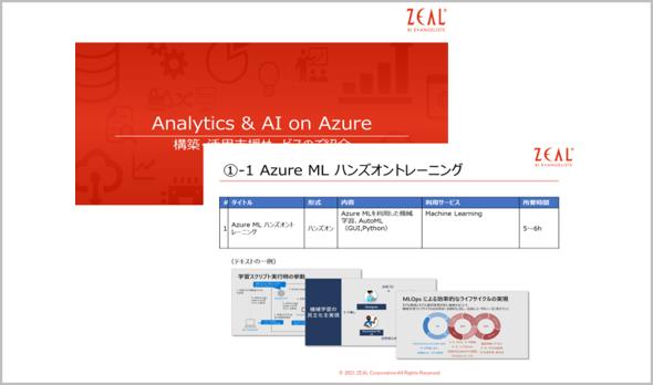【事例】Analytics & AI on Azure