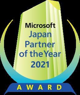 「マイクロソフト ジャパン パートナー オブ ザ イヤー 2021」 Analyticsアワードを受賞!